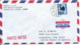 Japan Air Mail Cover Sent To USA  25-11-1983 - Poste Aérienne