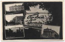 0250 Belarus  Gomel Souvenir Postcards With Views Of The City 1950s - Belarus