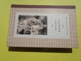 Roman En Russe, Les Trois Soeurs D'Anton Tchekhov, Edition De 1977. 430 Pages. TRÈS BON ÉTAT - Books, Magazines, Comics