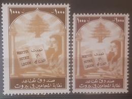 Lebanon Lawyer's Guild Pension Fund Revenue Stamp - 1000 L  Light Brown & Brown - MNH 1999 & 2010 Varieties - Lebanon