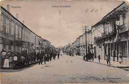 TIRNOVO - Old Postcard ( Street With Animation ) - Bulgaria