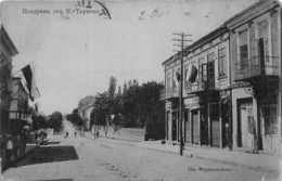 TIRNOVO - Old Postcard ( Street With Animation ) Other View - Bulgarie