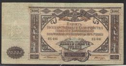 10000 руб   СЕРИЯ ЯБ-093  1919 - Russia