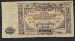10000 руб   СЕРИЯ ЯИ-080  1919 - Russia