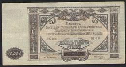 10000 руб   СЕРИЯ ЯК-036  1919 - Russia