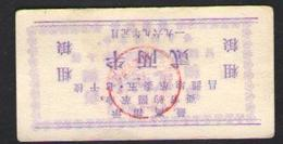 КИТАЙ  COUPON PRODUCTS-1-1 - Chine