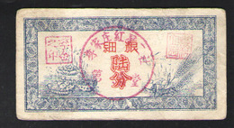 КИТАЙ  COUPON PRODUCTS-6 - Chine
