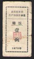 КИТАЙ  COUPON PRODUCTS-7 - Chine