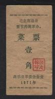 КИТАЙ  COUPON PRODUCTS-14 - Chine