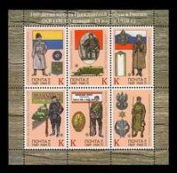 Moldova (Transnistria) 2018 No. 816/21 Russian Civil War (M/S) MNH ** - Moldova