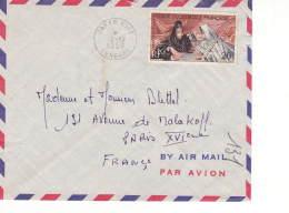 5226) Airmail  Senegal France 1958 Cover Lettre Breif - Senegal (1960-...)