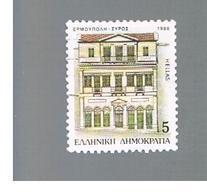 GRECIA (GREECE) - SG 1798BA -  1988 PREFECTURE CAPITALS  - USED ° - Grecia