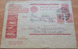 Russia  Ukraine Open Letter Advertising Kiev 1932 - Russia