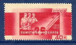 SOVIET UNION 1933 Baku Commissars 40 K. LHM / *. Michel 461 - 1923-1991 USSR