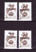 Russia, 1992, St.Petersburg, 4 Stamps, Lockal Overprint - Neufs