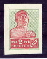 SOVIET UNION 1926 Worker Definitive 2 R.imperforate On Smooth White Paper LHM / *.  Michel 259 I E - 1923-1991 USSR