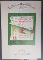 E11e24 - Egypt 1974 SG MS1232 MS Sheet MNH - 22nd Anniv Of Revolution, Scroll & Emblems - Egypt