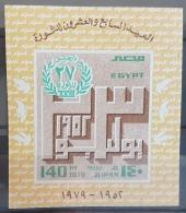 E11e24 - Egypt 1979 SG MS1392 MS Sheet MNH - 27th Anniv Of Revolution - Egypt