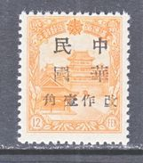 MANCHUKUO  LOCAL  MUKDEN  343      ** - 1932-45 Manchuria (Manchukuo)