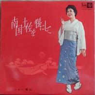 """Vinyle 33t. 25cm JAPON Interprete Non Identifié """"diverses Chansons"""" - Musiche Del Mondo"""
