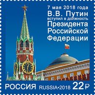 Russia 2018 One Inauguration President Of Russian Federation Vladimir Putin Architecture Building Stamp MNH Mi 2557 - Other