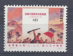 CHINE CHINA - YVERT N° 2061 - NEUF SANS CHARNIERE - 1949 - ... Repubblica Popolare