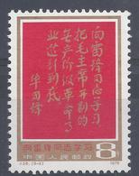 CHINE CHINA - YVERT N° 2127 - NEUF SANS CHARNIERE - Neufs