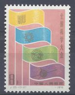 CHINE CHINA - YVERT N° 2133 - NEUF SANS CHARNIERE - Neufs