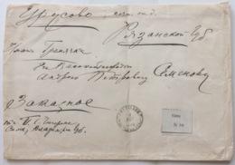 SIMA (ZIMA Irkutsk Siberia Or Oblast Wladimir?) 1899 RARE REGISTRATION LABEL 147 Kop Cover (Russia Russie Brief Lettre - 1857-1916 Empire