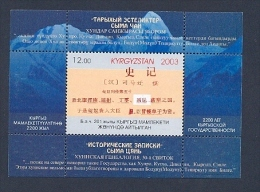 Kyrgyzstan 2003 Text Of The First Written Certificate Of The Kyrgyz Statehood. Mountains. S/s** - Kyrgyzstan