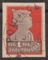 Russia 1923 Mi 237I Used - 1923-1991 URSS
