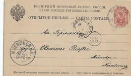450d.Open Letter. Postcard. The Mail Passed In 1894. Moscow  Munich. Russian Empire. The German Empire - 1857-1916 Keizerrijk
