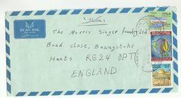 1979 IRAQ Airmail COVER PALESTINE WELFARE, UN HUMAN RIGHTS Stamps Al Mansur To GB United Nations - Iraq