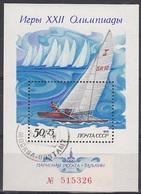 USSR 4786,used - 1923-1991 USSR