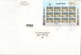 SAUDI ARABIA Cover Stamps Complete Sheet 12 Stamps Sent From AL-Riyadh City To Qatar - Saudi Arabia