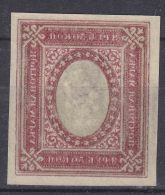 Armenia 1919 Mi#27 Mint Never Hinged, Error - Backside Print Impression - Armenia