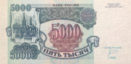 Russia 5.000 Rubles, P-252a (1991) - UNC - Russland
