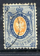 RUSSIA 1858 Arms 20 K. Fine Used  With Circular Datestamp.  Michel 6 - Used Stamps