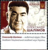 "Ukraine 2018. ""Medicine. Alexander Shalimov (1918-2006) Academician, Surgeon."" 1v Quality:100% - Ukraine"