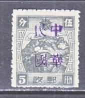 MANCHUKUO  LOCAL  TSITSIHAR  379       ** - 1932-45 Manchuria (Manchukuo)