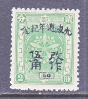 MANCHUKUO  LOCAL  326    **  HARBIN - 1932-45 Mandchourie (Mandchoukouo)