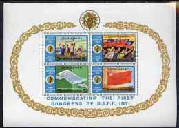 14034 Burma 1971 Socialist Programme Party Congress M/sheet U/m (flags Constitutions Wheat) SG MS 234 - Burma (...-1947)