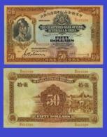 Hong Kong 50  Dollars  1931 - REPLICA --  REPRODUCTION - Hong Kong