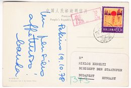 M327 China Carte Postale 1978 Summer Palace Mi 1337 Industrie Et Agriculture - 1949 - ... République Populaire