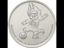 Russia, World Cup 2018, Mascot ZABIVAKA (wolf), 25 Rbl Rubels - Russie
