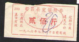 КИТАЙ  COUPON PRODUCTS-82 - Chine