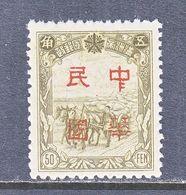 MANCHUKUO  LOCAL  HARBIN    NE 331     ** - 1932-45 Manchuria (Manchukuo)