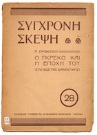 B-1189 El Greco And His Times. Athens 1931. 32 Pg - Libros, Revistas, Cómics