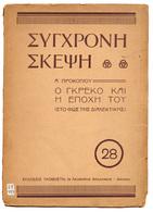 B-1189 El Greco And His Times. Athens 1931. 32 Pg - Books, Magazines, Comics