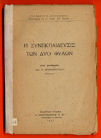 B-11774 Greece 1931. Common Boys-girls Education. Book 168 Pages - School